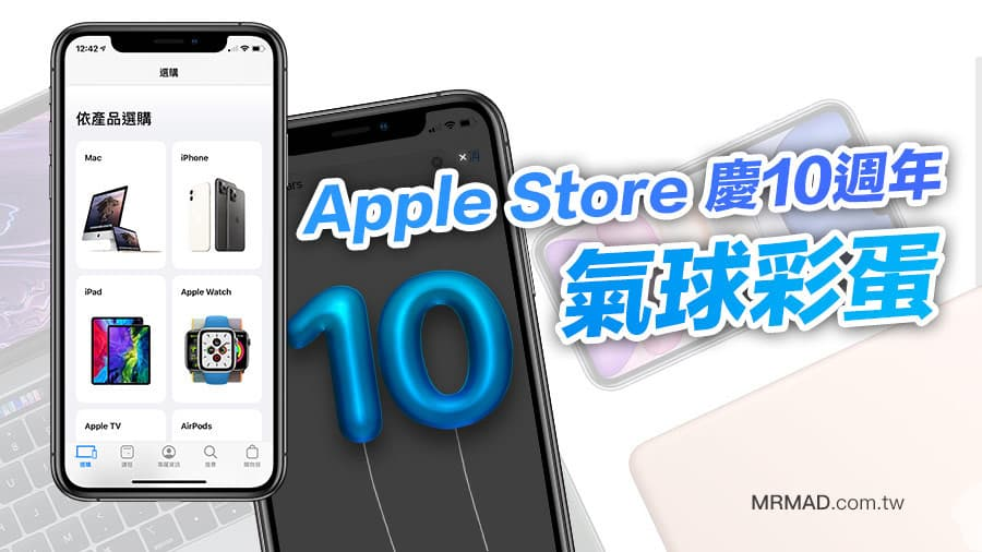 Apple Store 慶祝10週年推出「氣球彩蛋」輸入關鍵字就會出現