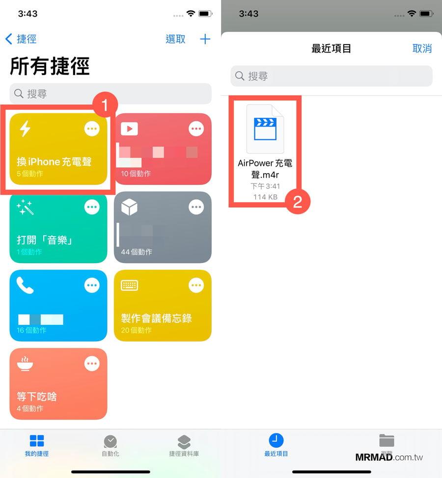 執行換 iPhone 充電聲腳本
