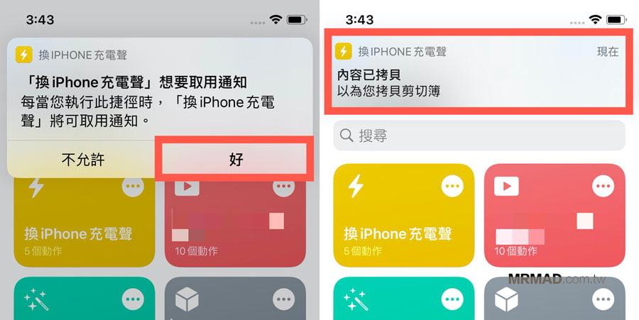 執行換 iPhone 充電聲腳本1