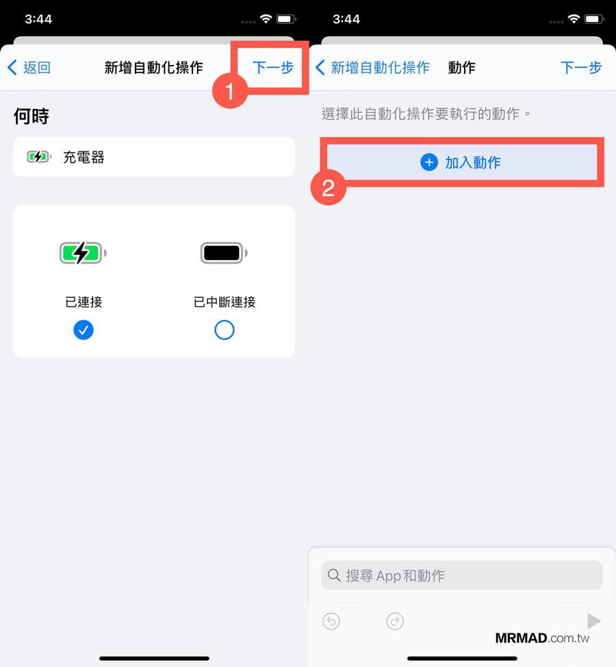 利用自動化換 iPhone 充電聲音1
