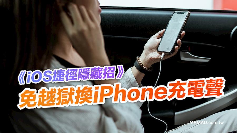 iPhone充電聲更換隱藏技,免越獄用捷徑也能實現
