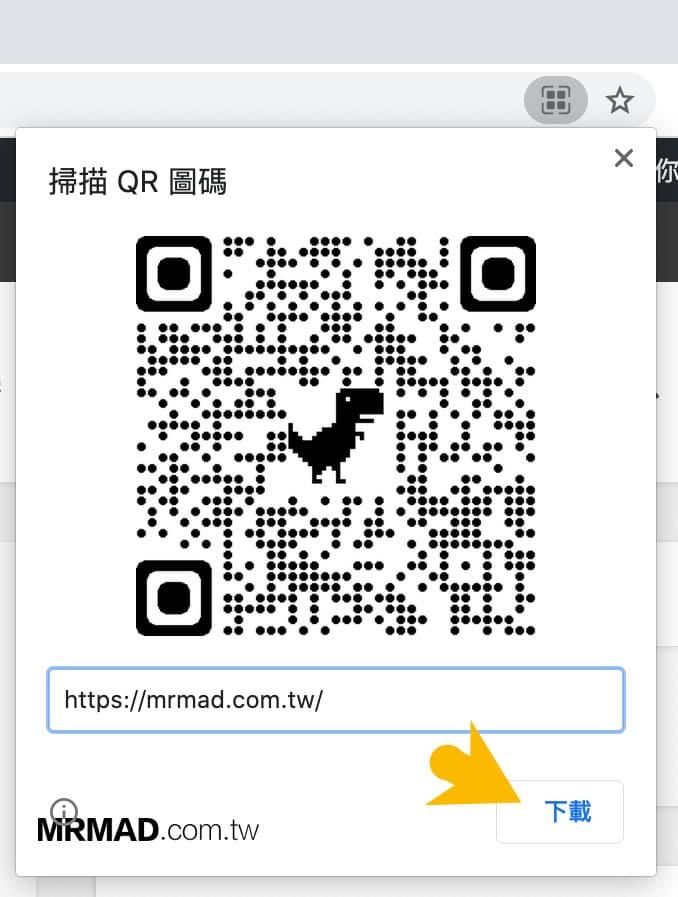 使用 Chrome 製作 QR Code 條碼方法1