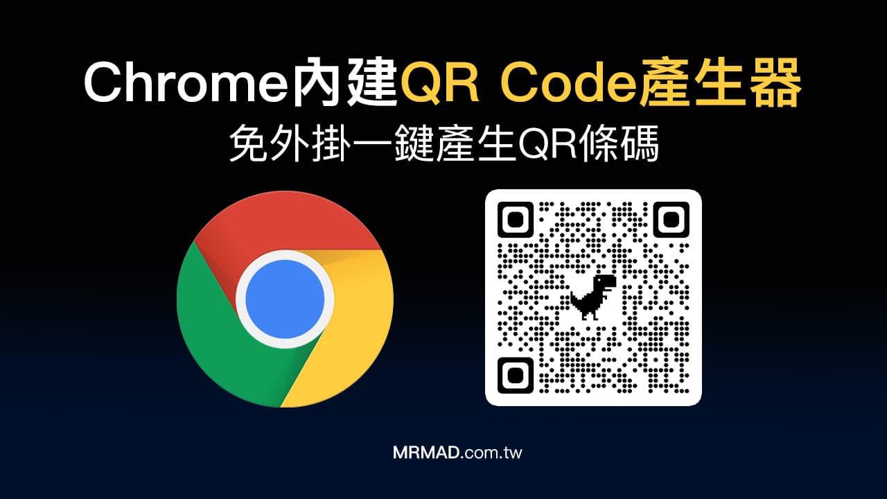 Chrome 內建QR Code 產生器功能,教你免外掛也能製作條碼
