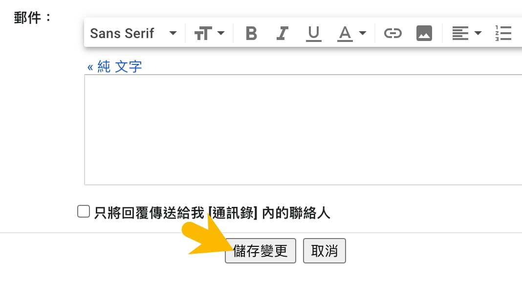 Gmail取消傳送郵件怎麼用?教你防止寄錯信件30秒收回