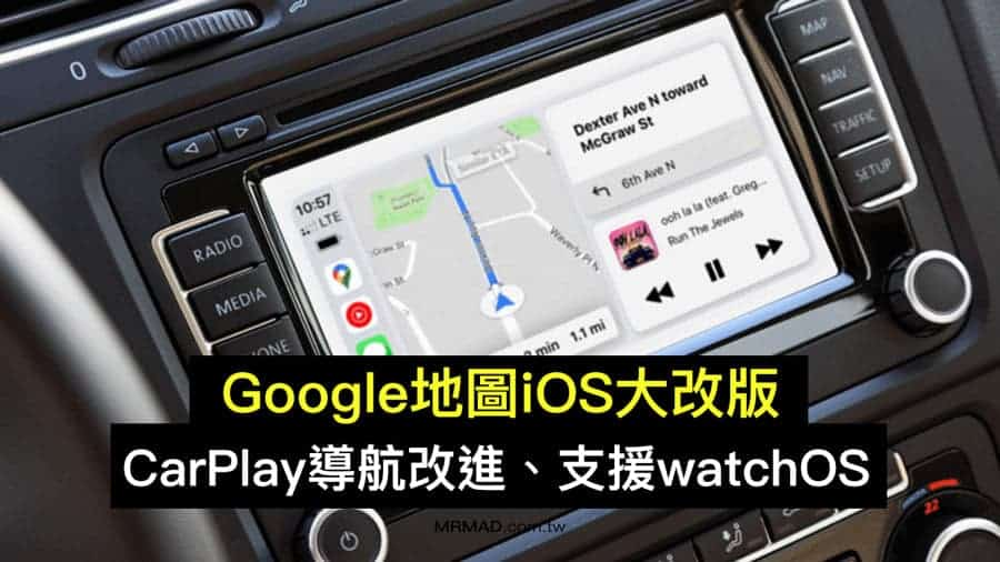 Google地圖重返 Apple Watch 和支援 CarPlay 導航更新