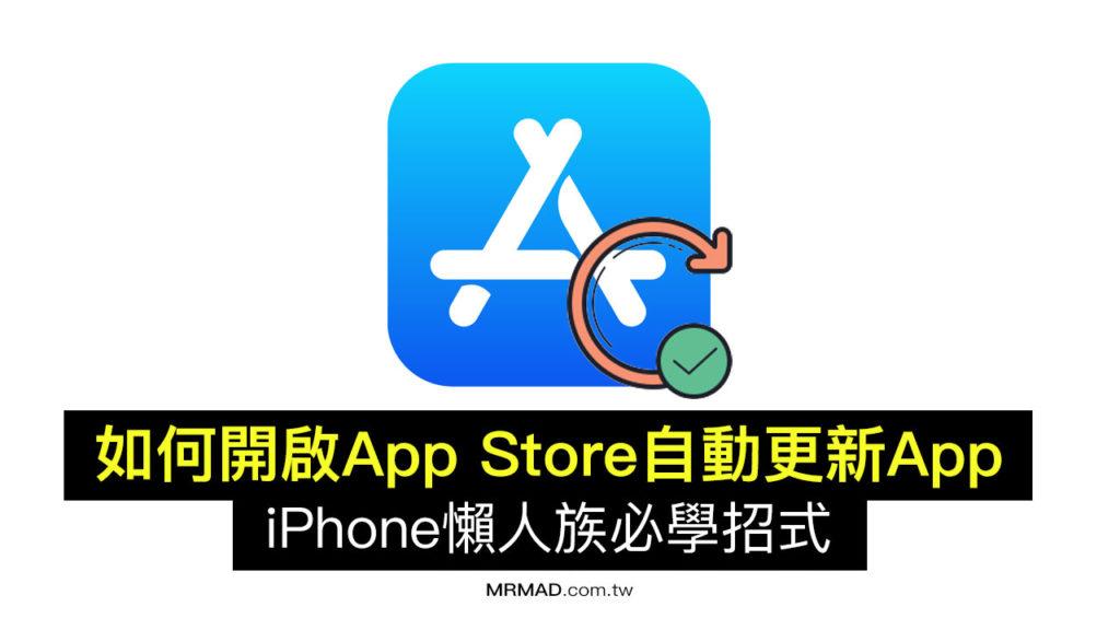 如何開啟 App Store 自動更新App功能?懶人必學省去手動更新