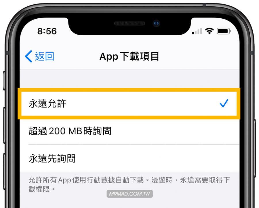 開啟 App Store 自動更新 App 功能2
