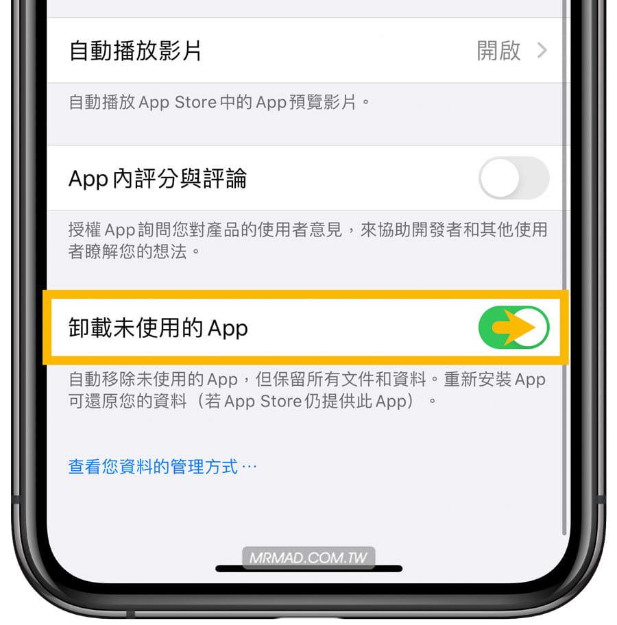 自動移除久未使用的 App