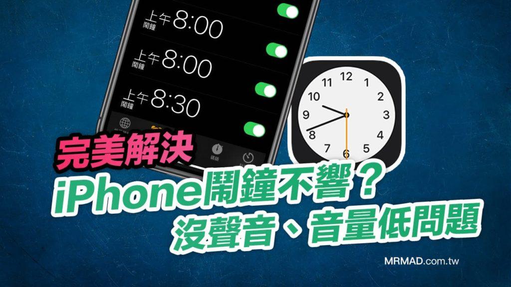 如何解決 iPhone鬧鐘不響、沒聲音和音量過小問題