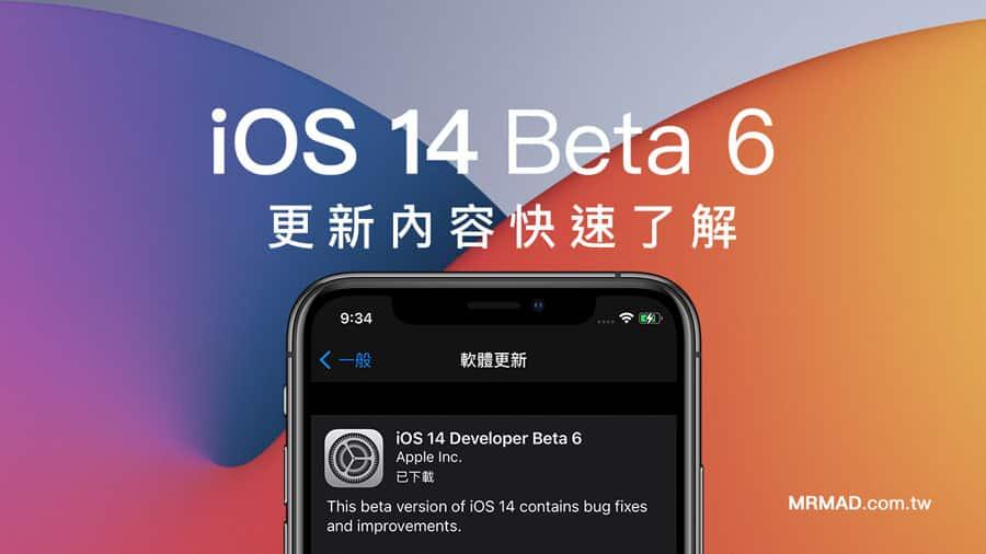 iOS 14 beta 6 新功能快速瀏覽,告訴你又調整哪些地方