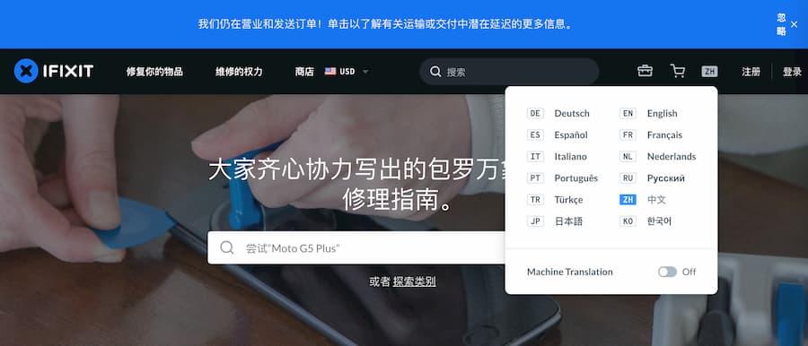 iFixit 中國簡體首頁