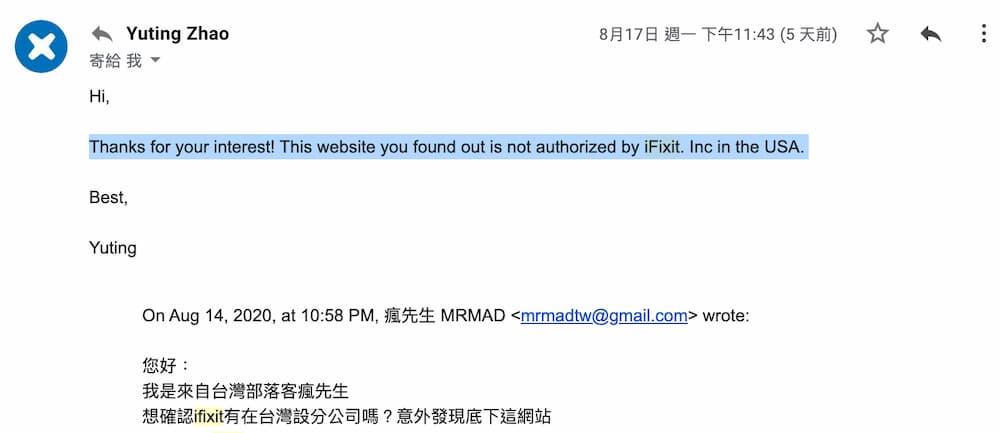 iFixit Taiwan 並非是原廠授權網站