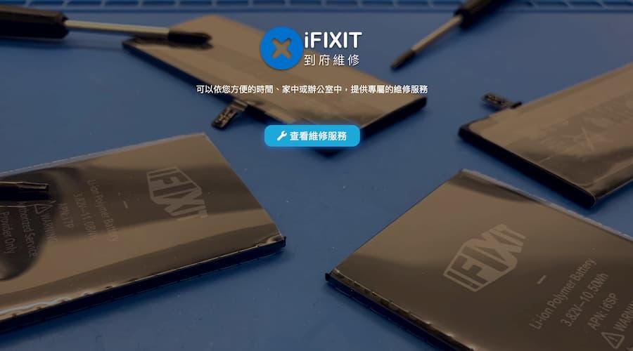 台灣iFIXIT網頁