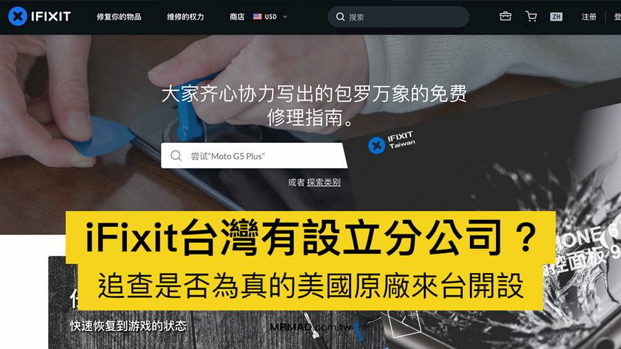 iFixit 有設立台灣分公司?分析iFixit Taiwan 是不是真美國原廠