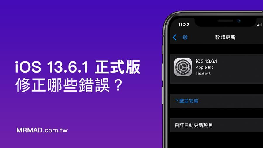 iOS 13.6.1 正式版修正iPhone 11螢幕變綠災情、散熱問題