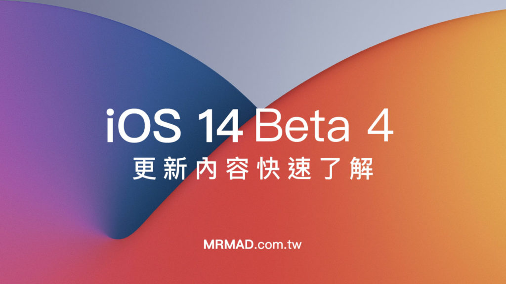 iOS 14 beta 4 有哪些新功能?6大更新快速搶先看