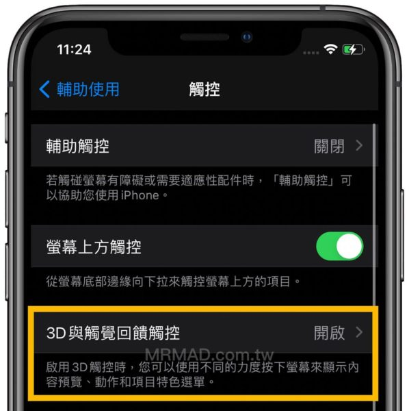 3D Touch 功能回歸