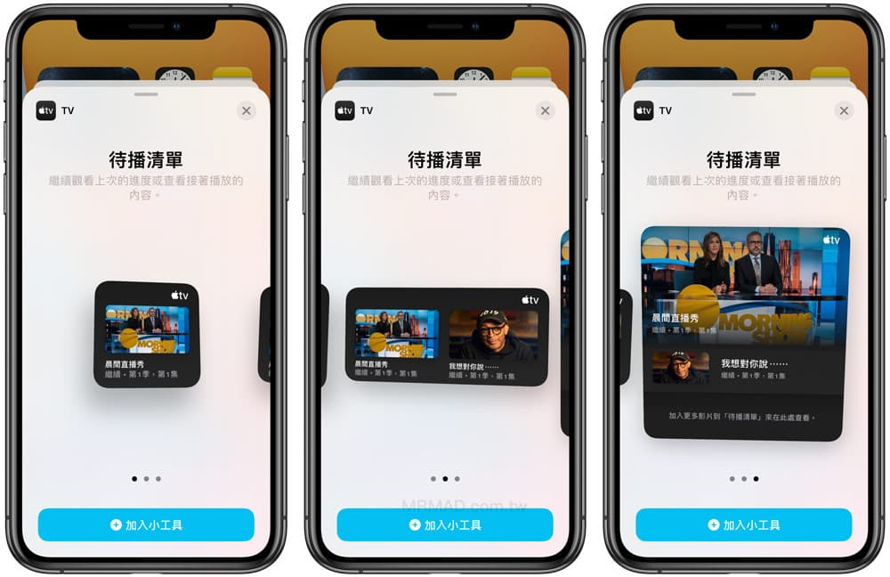 主畫面小工具新增TV App