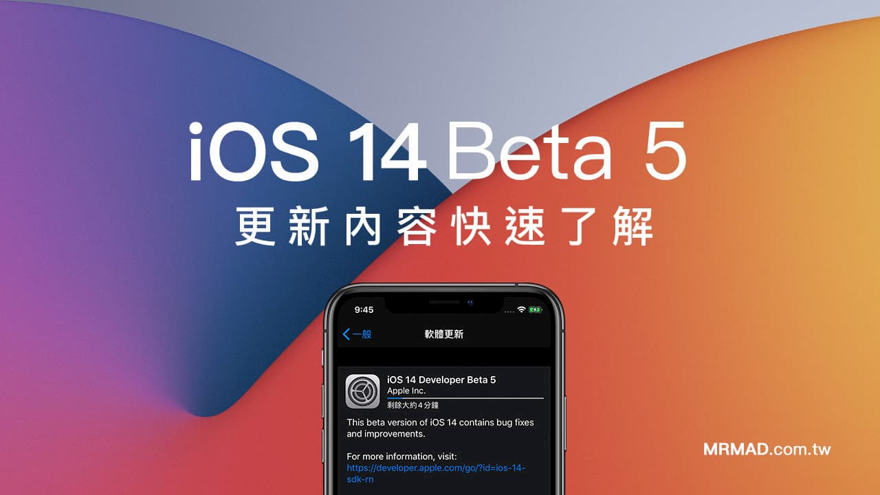 iOS 14 beta 5 新功能盤點,快速帶你看10項調整