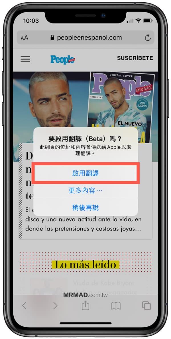 如何替 iOS 14 內建 Safari 翻譯網頁1