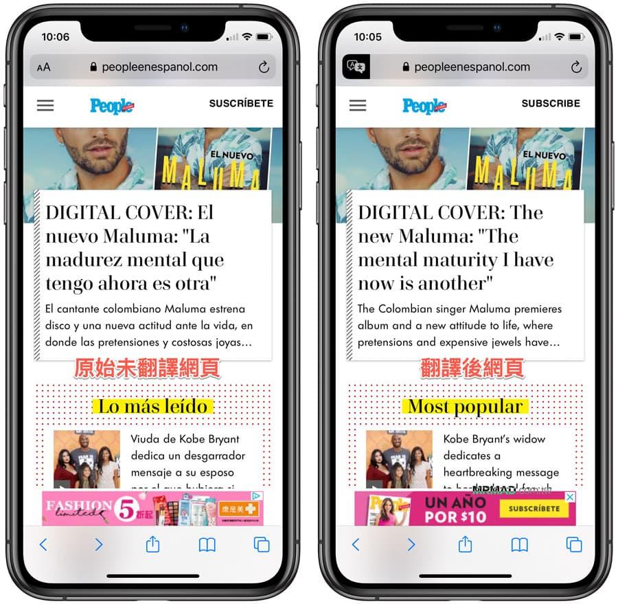 如何替 iOS 14 內建 Safari 翻譯網頁3
