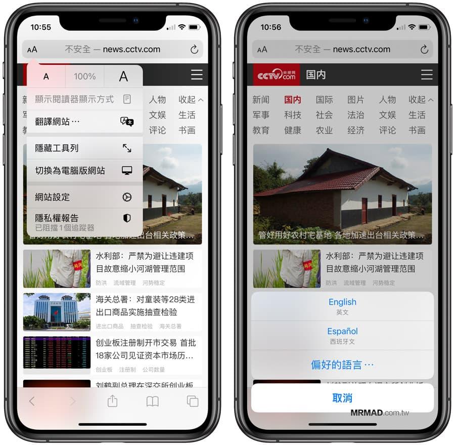 如何替 iOS 14 內建 Safari 翻譯網頁4