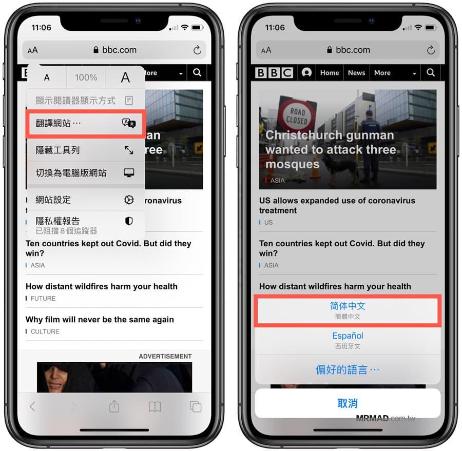 舊版 iOS 如何讓 Safari 翻譯成中文1