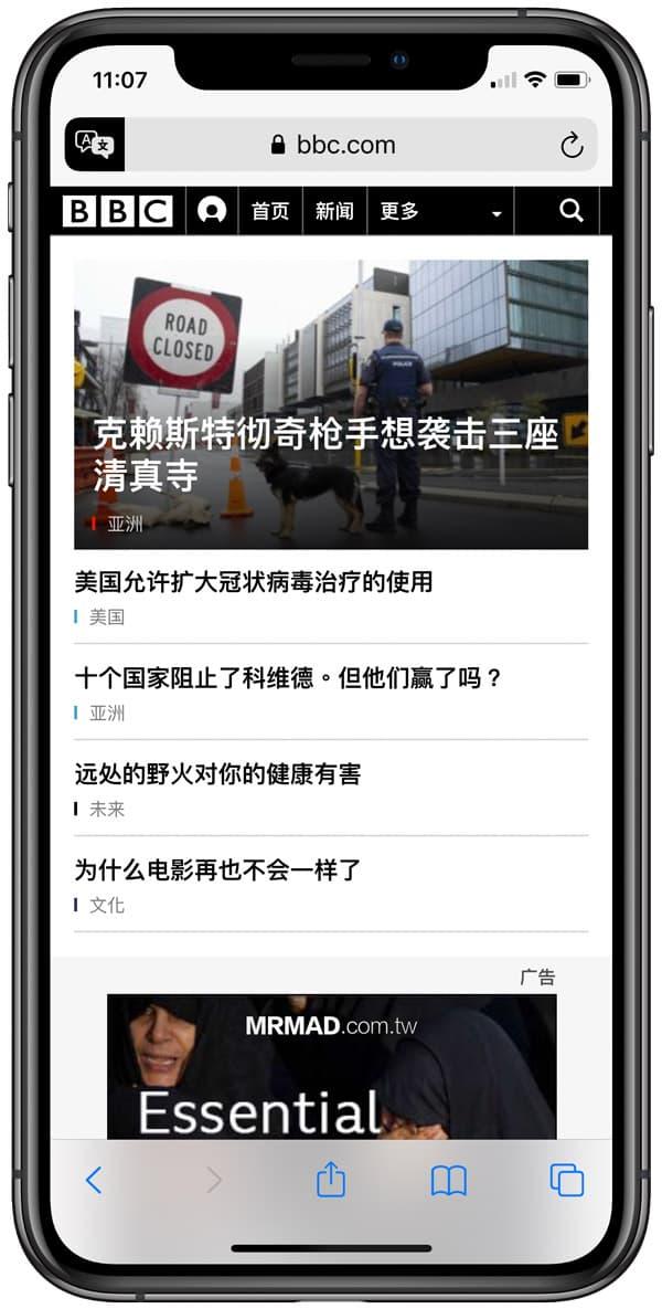 舊版 iOS 如何讓 Safari 翻譯成中文3