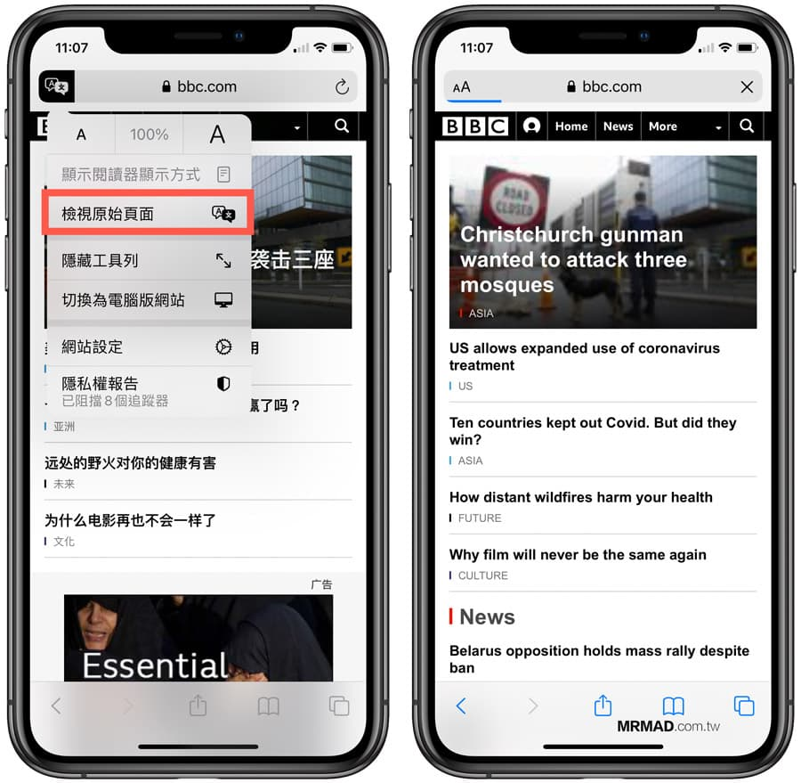 舊版 iOS 如何讓 Safari 翻譯成中文4