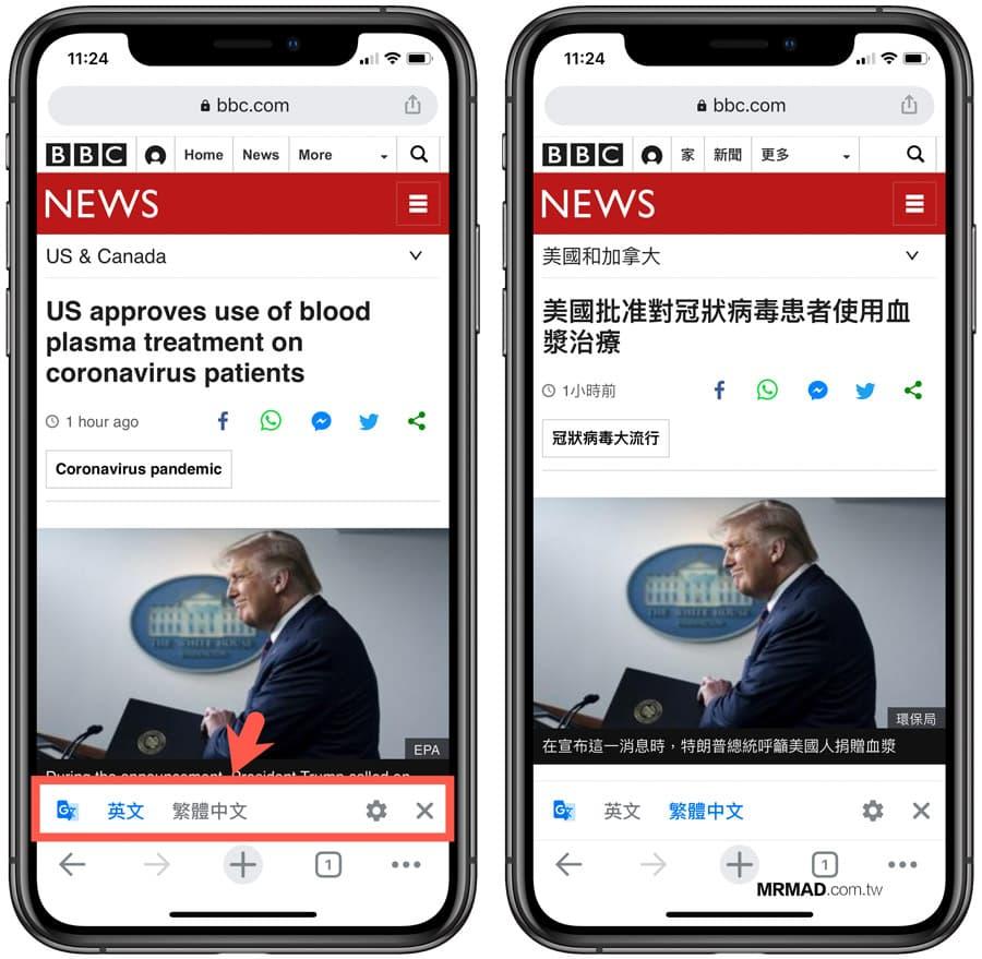 如何替舊版 iOS 實現 Safari 翻譯網頁
