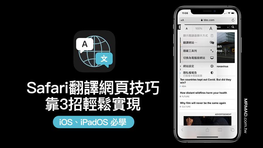 3招技巧讓iPhone 實現Safari 翻譯網頁功能,iOS用戶必學招式