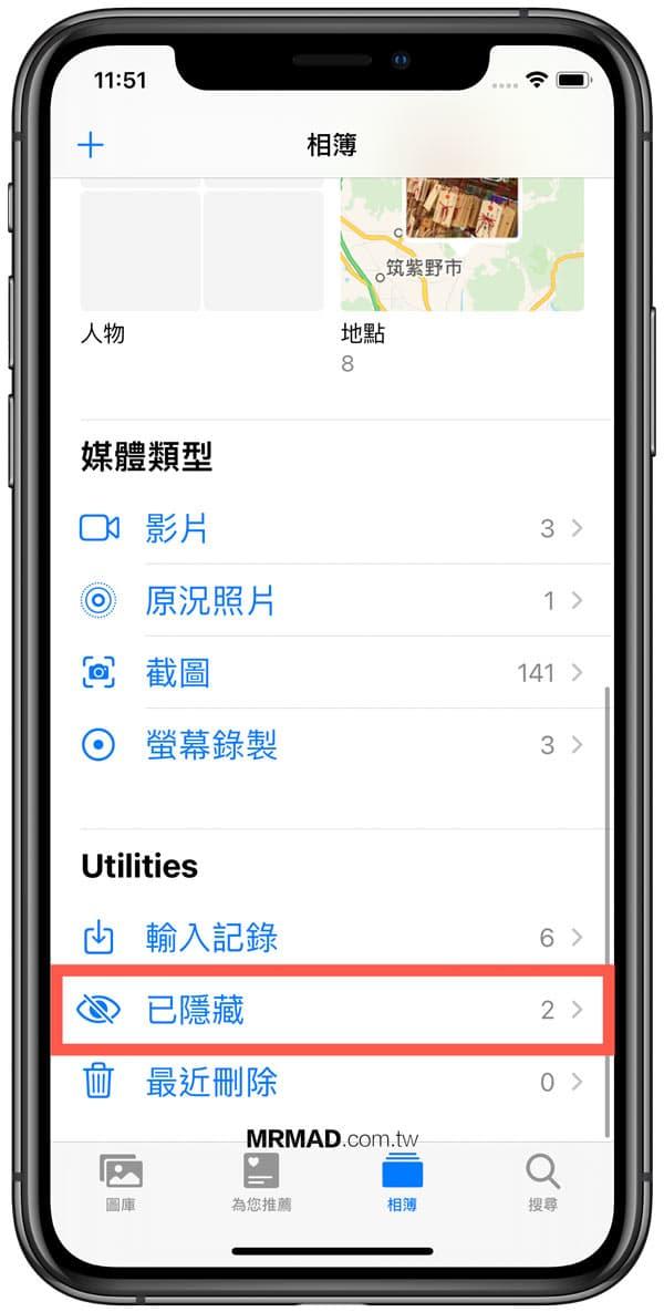 iOS 14 隱藏照片技巧教學2