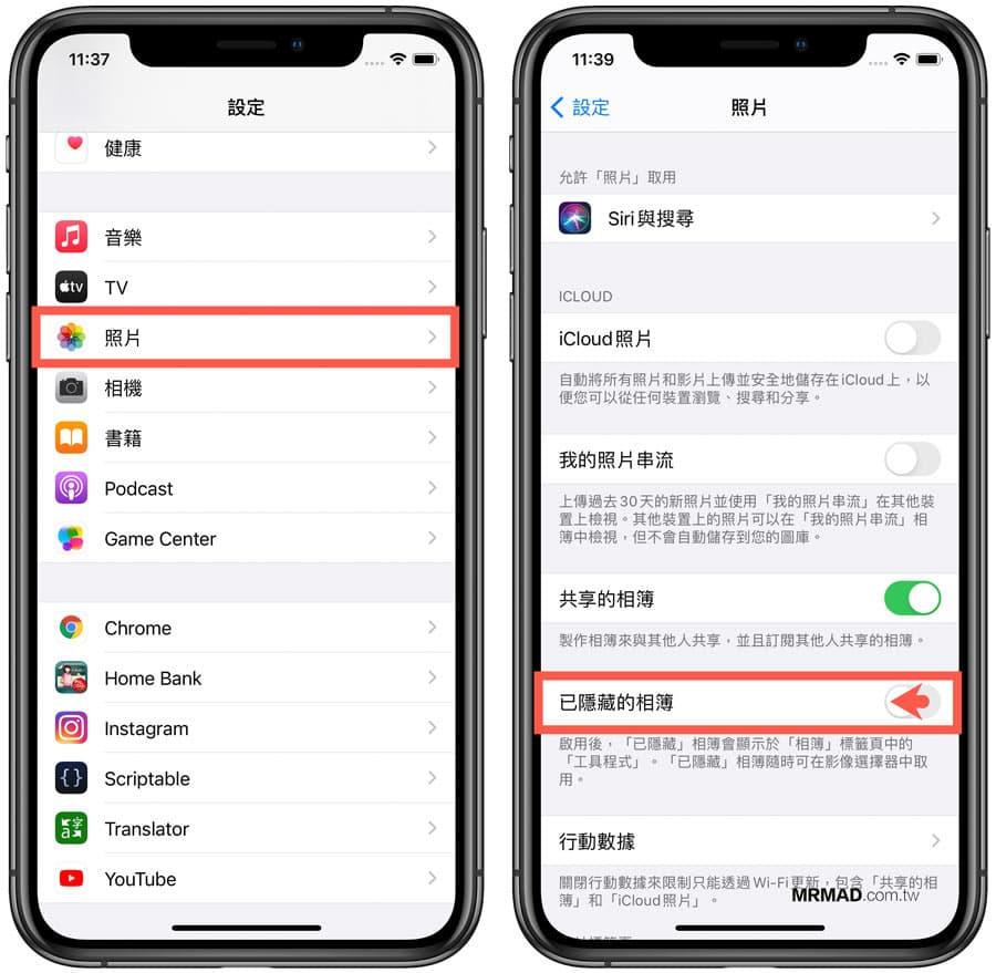 如何讓 iOS 已隱藏的相簿消失1