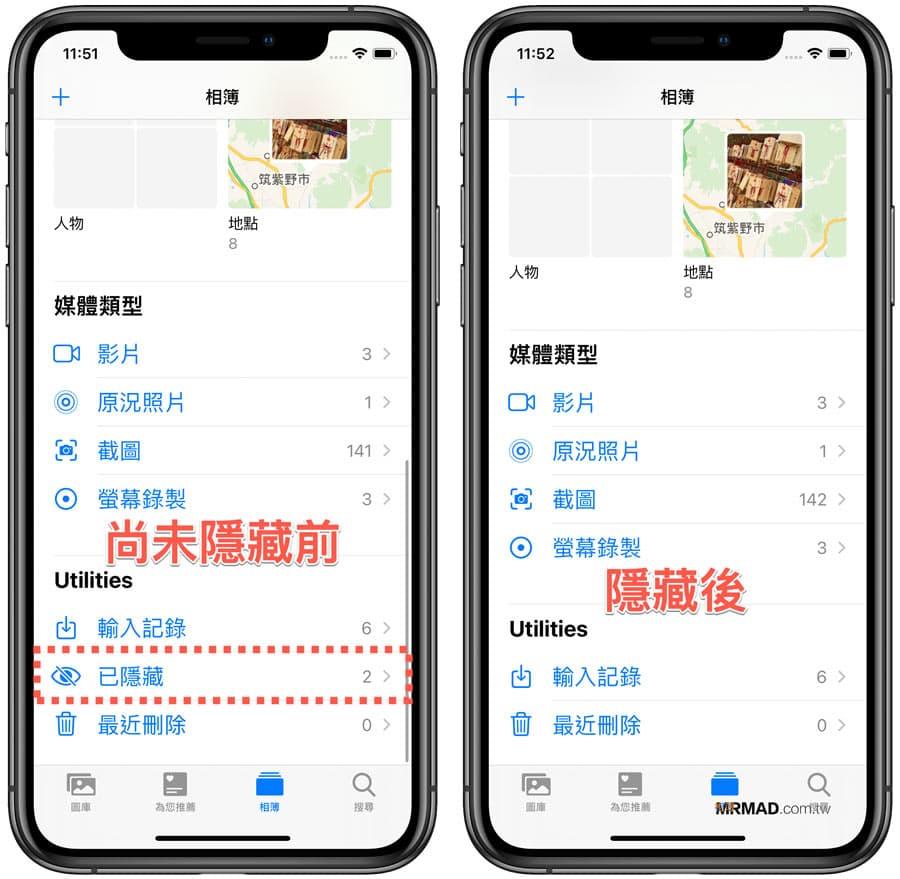 如何讓 iOS 已隱藏的相簿消失2