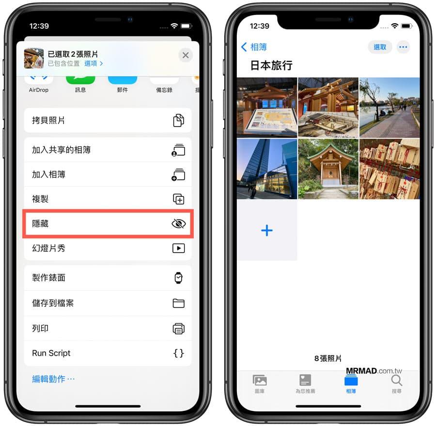 iOS 14 隱藏照片技巧教學1
