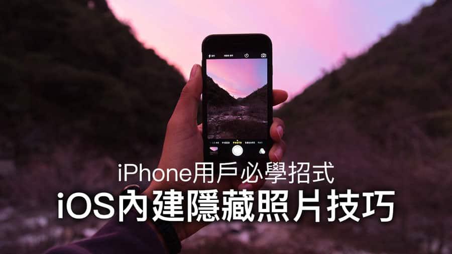 iOS14隱藏照片技巧,讓私密照也能隱藏起來不被人發現
