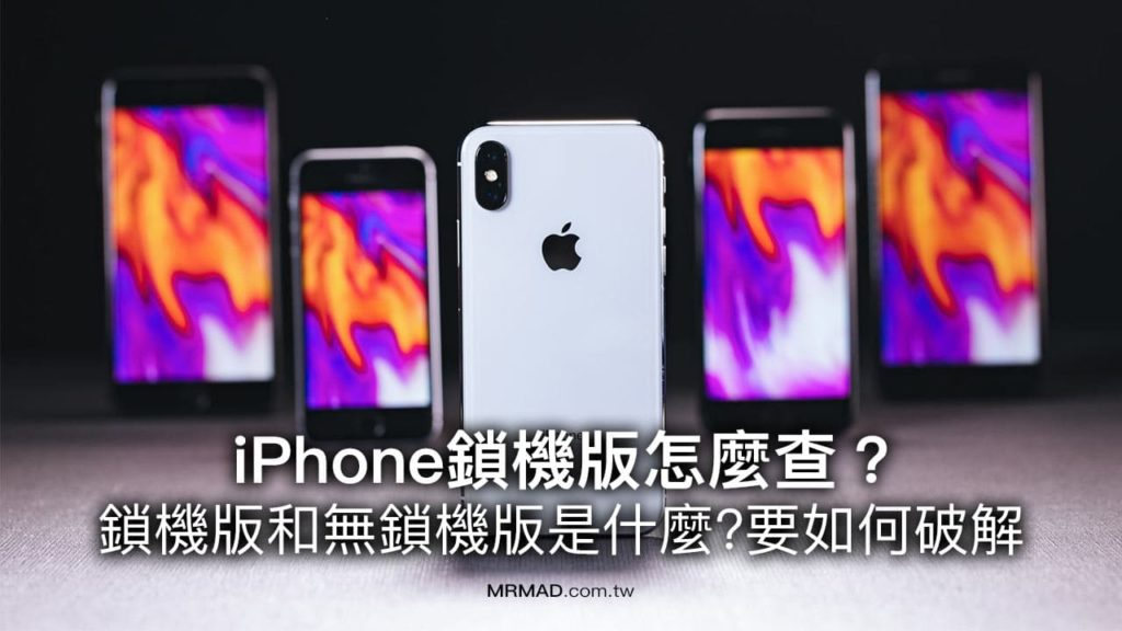 iPhone鎖機版該如何檢查?破解鎖機版有哪些方法