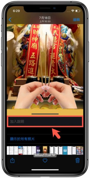 替iPhone照片加入文字說明方法