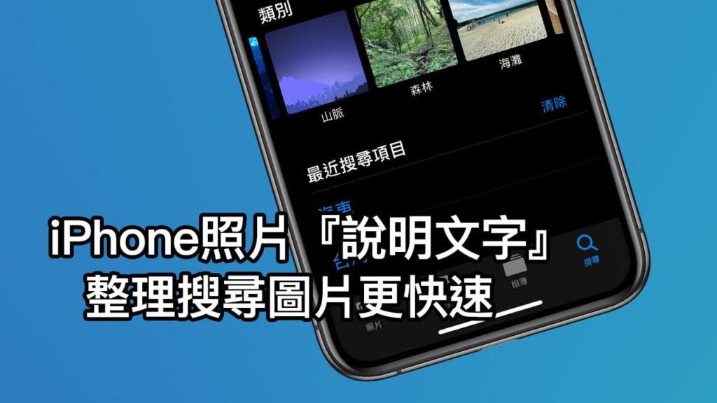 iPhone照片加入說明文字技巧,加快搜尋照片