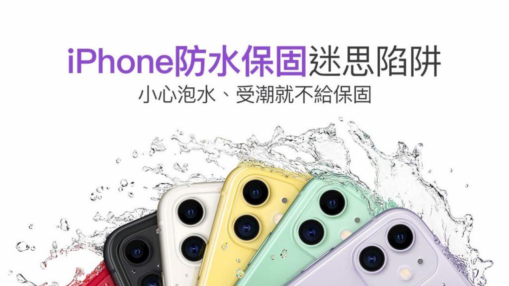 iPhone防水保固迷思陷阱,小心泡水、受潮就不給保固