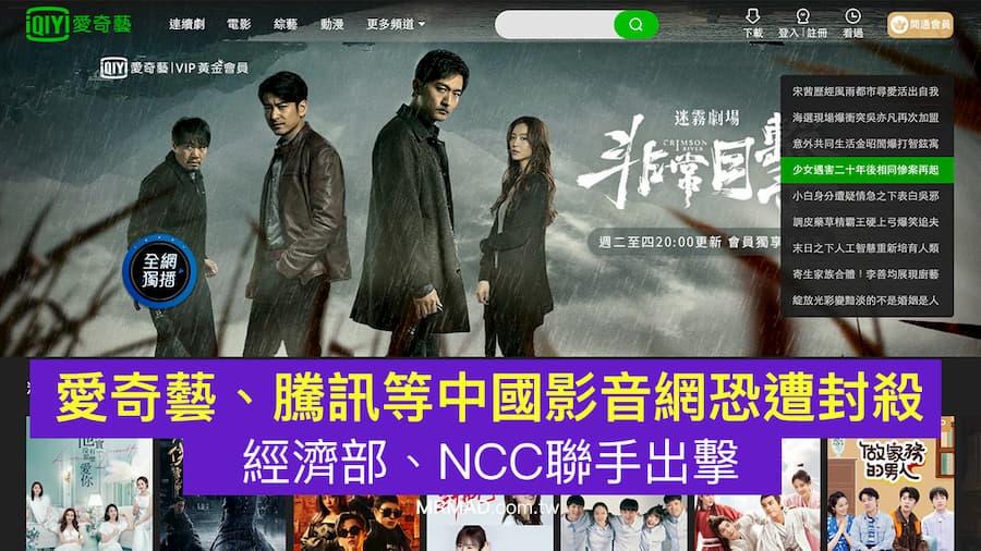 愛奇藝、騰訊中國影音平台遭經濟部封殺 9月起禁台灣代理