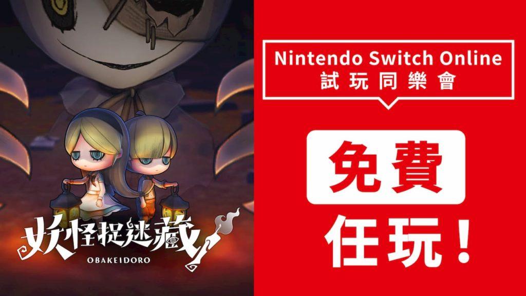 《妖怪捉迷藏》Nintendo Switch Online會員免費試玩7天