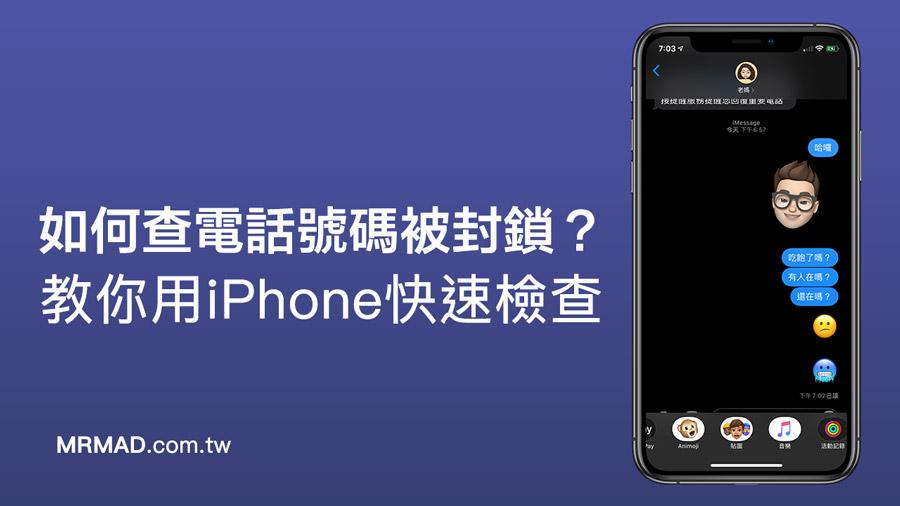 如何查電話號碼被封鎖?教你用iPhone快速檢查