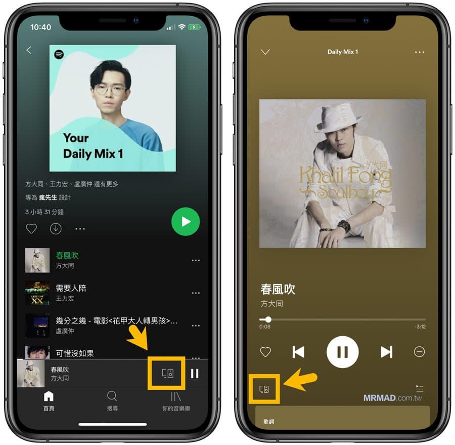 Spotify群組點唱單使用教學