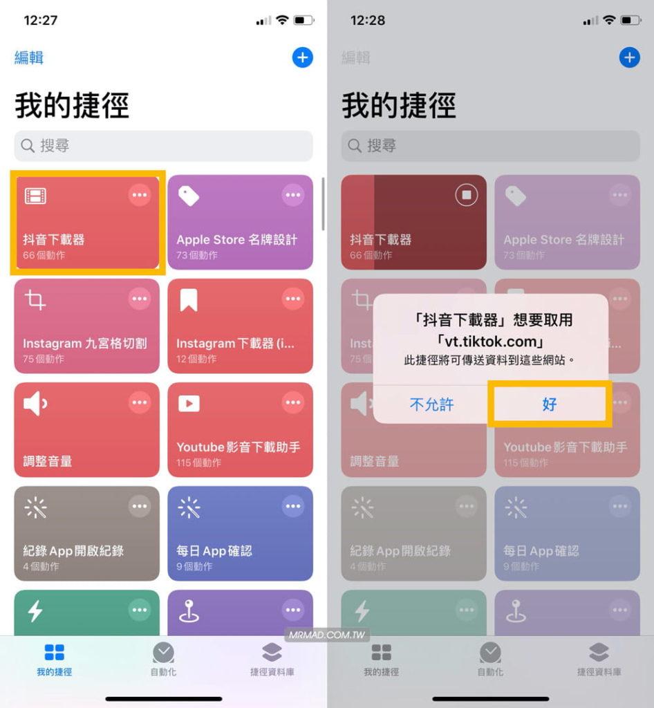 Tik Tok抖音去浮水印捷徑腳本,用iPhone輕鬆下載抖音影片和音樂