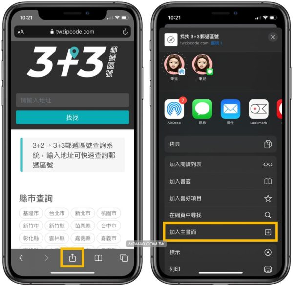 找找 3+3 郵遞區號轉成App1