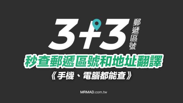找找 3+3 郵遞區號:線上秒查郵遞區號和英文地址翻譯
