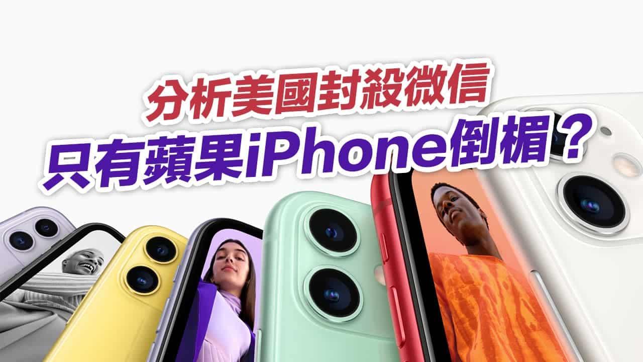 美國封殺微信 iPhone 銷量會受影響?分析帶你看清楚事實