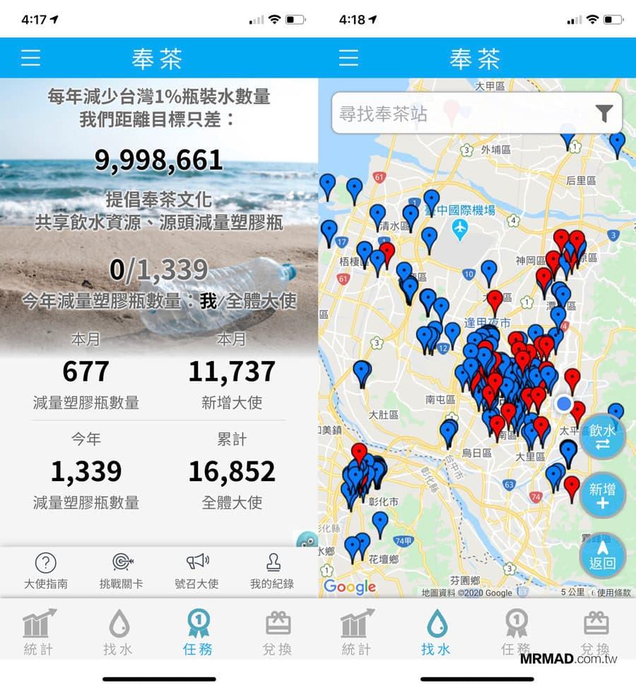 「奉茶行動」飲水共享地圖 :透過手機找飲水機、省錢又環保1