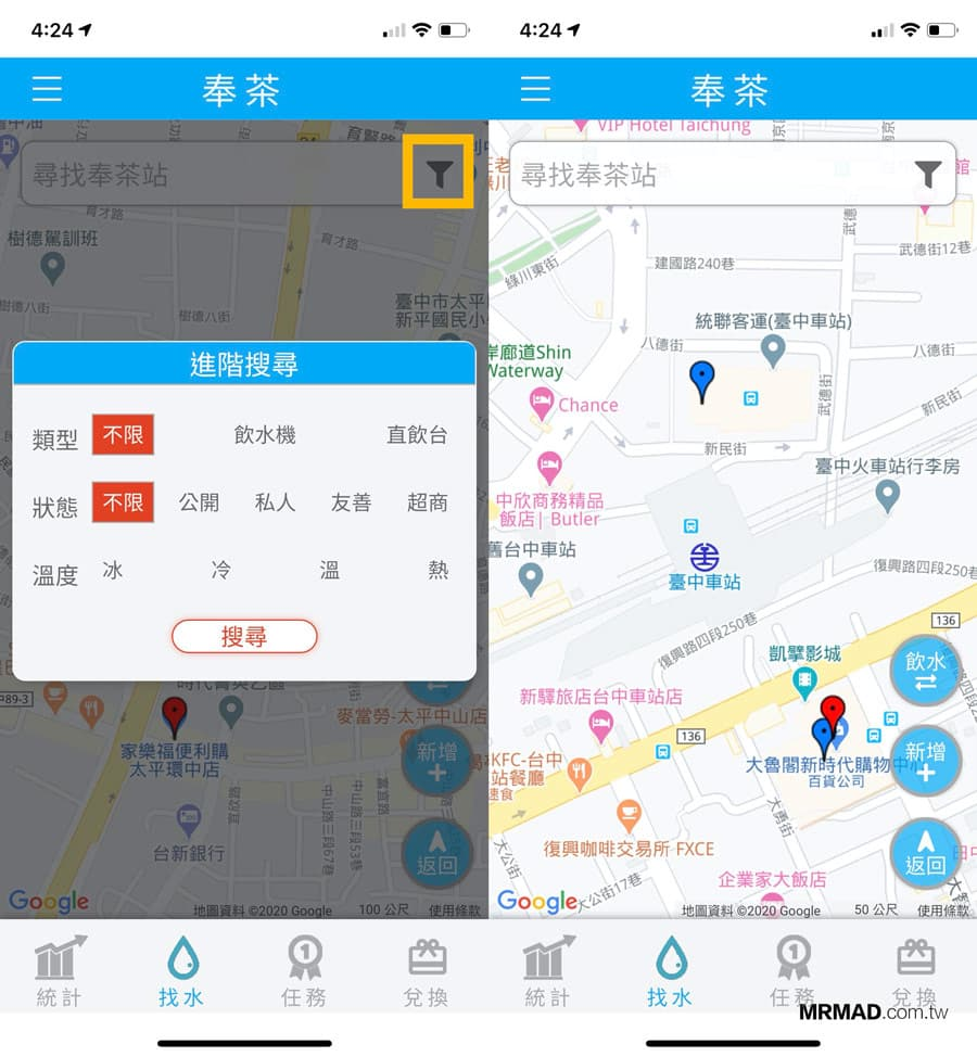 「奉茶行動」飲水共享地圖 :透過手機找飲水機、省錢又環保2